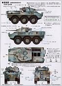 Blueprint JGSDF Type 87-jgsdf-type-87.jpeg