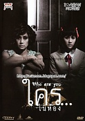 who are you   cine thai -1743_who_are_you_thai.jpg