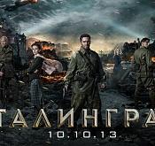 Stalingrado 2013-stalingrado-2013.jpg