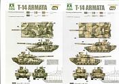 T-14 Armata-t-14-armata.jpg