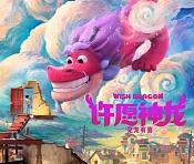 -wish-dragon-cine-animado-2d.jpg