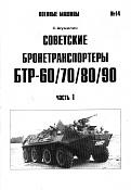 BTR-60 versus aPC-70-untitled5.jpg