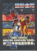 Transformers 2007 primeras imagenes  -dios.jpg