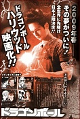 Dragon Ball the film -goku-japanese-justin-chatwin.jpg