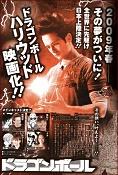 Dragon ball the film-goku-japanese-justin-chatwin.jpg