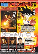 Dragon Ball the film -young1.jpg
