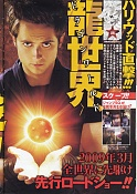 Dragon Ball the film -jump12.jpg